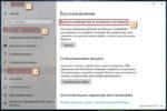 2 способа сделать обновление Windows 10 и создание образа резервной копии