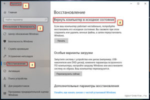polnoe obnovlenie windows 10