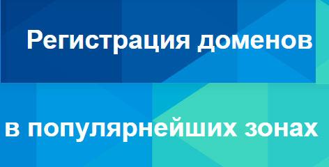 registraciya domenov makhost
