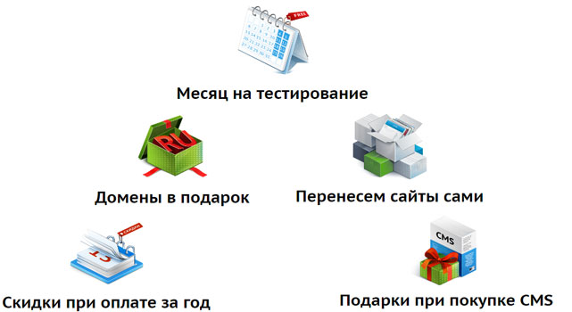 Надежный хостинг домен в подарок как залить сервак на хостинг