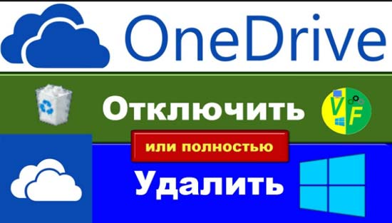 kak otklyuchit onedrive windows 10 polnostyu