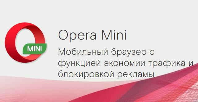 obzor opera mini dlya android ios windows phone
