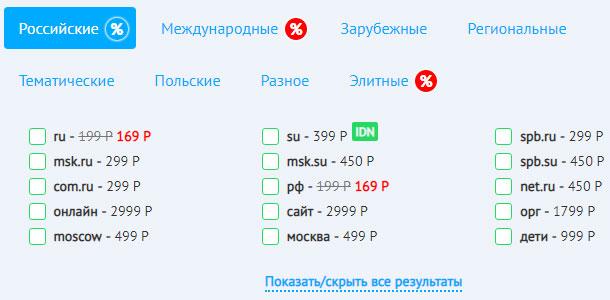 registraciya domenov hostland