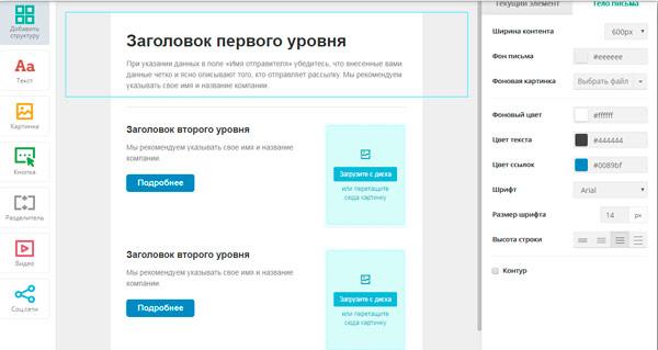 konstruktor email pisem sendpulse