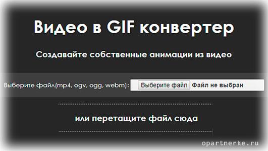sozdanie gif iz video onlajn servis videotogiflab