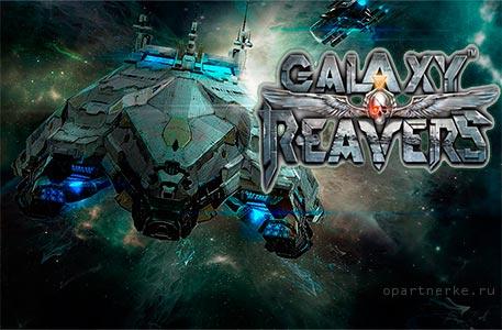 igra pro kosmos galaxy reavers