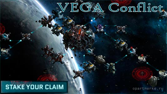 luchshie kosmicheskie igry android 2019 vega conflict