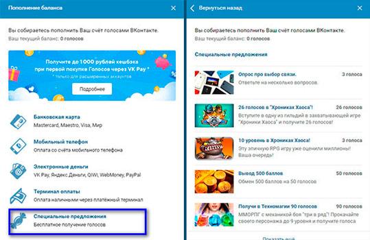 kak kupit golosa vkontakte deshevo seosprint