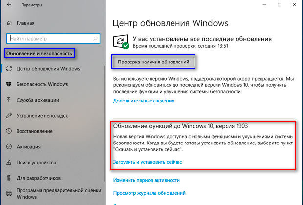 obnowit windows 10