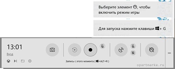 zapis ekrana igrovoj panelyu