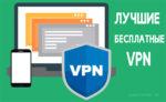 ТОП-10 лучших бесплатных VPN сервиса, на которых можно скачать расширение для любой ОС или браузера