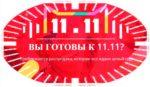 Распродажа 11 11 на Алиэкспресс 2019: желанное событие или глобальное надувательство?