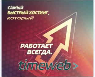 timeweb hosting nomer 2