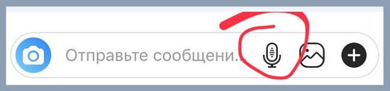 kak otpravit golosovoe soobshhenie v direkt instagram