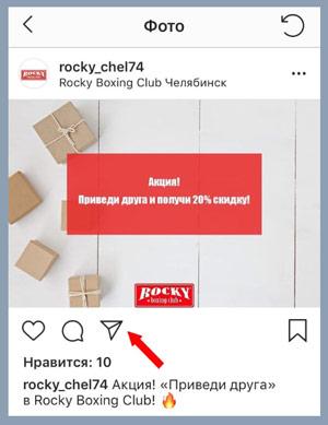 podelitsya publikaciej v instagram