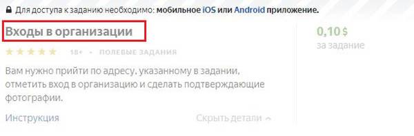 Пример полевого задания на Яндекс Толока