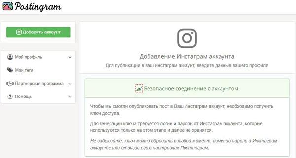 servis avtopostinga v instagram postingram