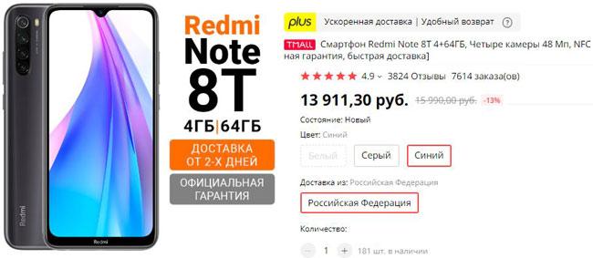 smartfon s nfc redmi note 8t 4gb 64gb