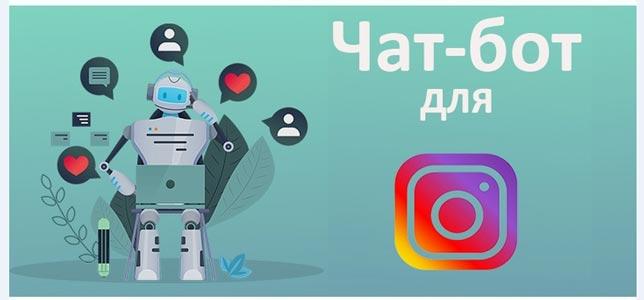 chat bot dlya instagram