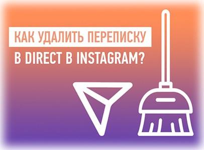 kak udalit chat instagram