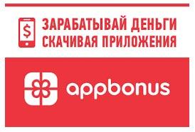 sistema promokodov appbonus