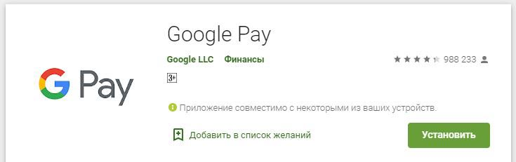 google pay v google play