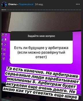 arbitrazh v instagram