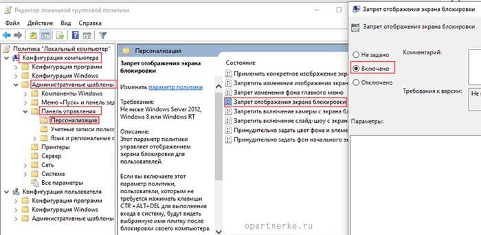 kak otklyuchit ekran privetstviya v windows 10