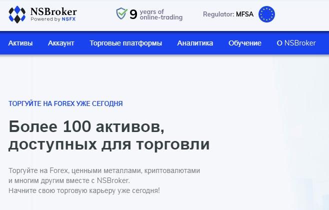 broker nsbroker