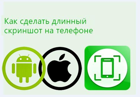 kak sdelat dlinnyj skrinshot ekrana android ios